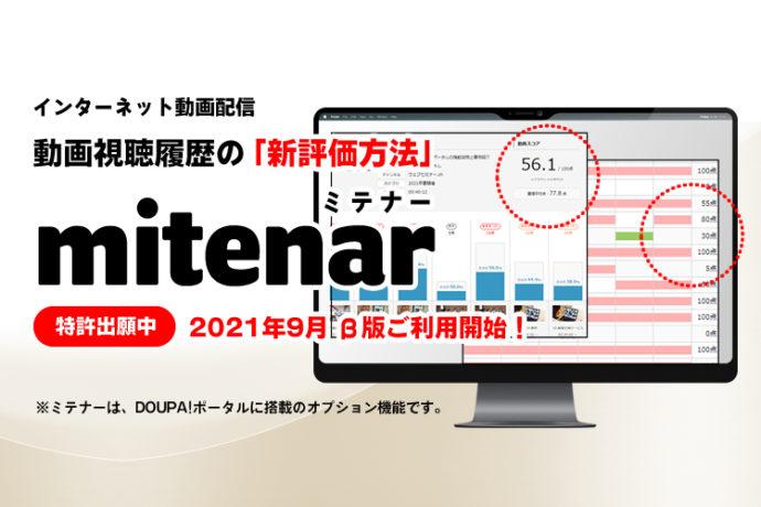 動画配信の視聴履歴をスコアリングして可視化する新機能(特許申請中)!