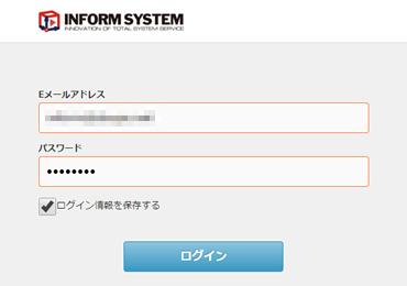 ログイン情報の保存機能をリリースしました