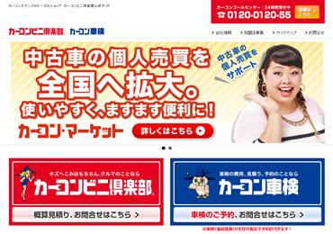 導入事例インタビュー・カーコンビニ倶楽部株式会社様